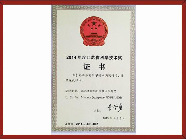 江苏省国际科学技术合作奖