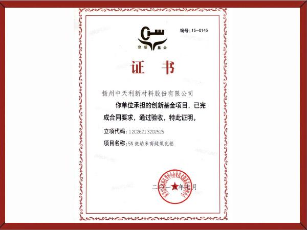 江苏省科技支撑证书