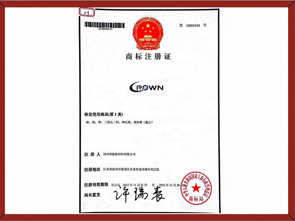 商品注册证书(1)
