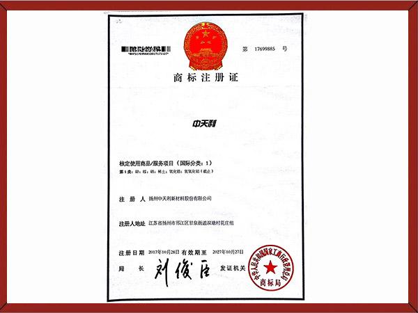 商品注册证书(2)