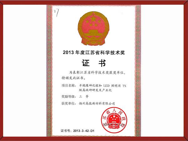 2013年度江苏省科学技术三等奖