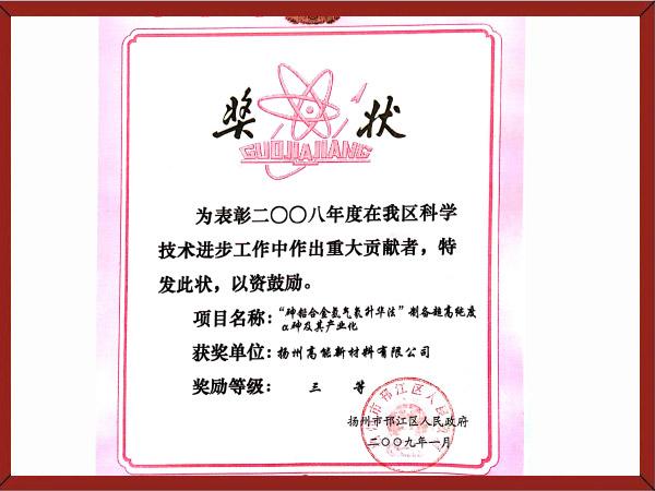 砷铅合金氢气氢升华法科技三等奖