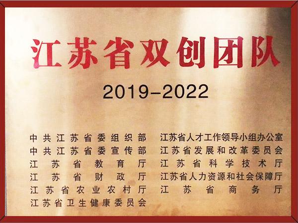 江苏省双创团队