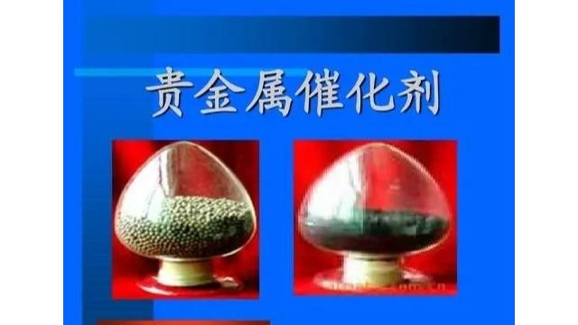 汽车尾气催化剂的种类—贵金属型催化剂