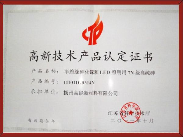 半绝缘砷化镓用7N级高纯砷高新技术产品认定证书
