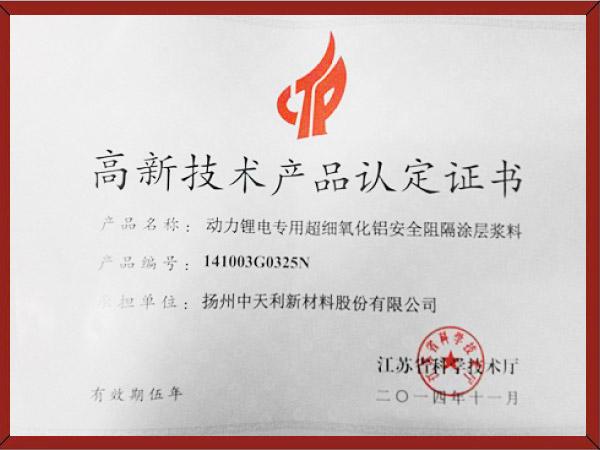 动力锂电专用超细氧化铝安全阻隔涂层浆料高新技术产品认定证书