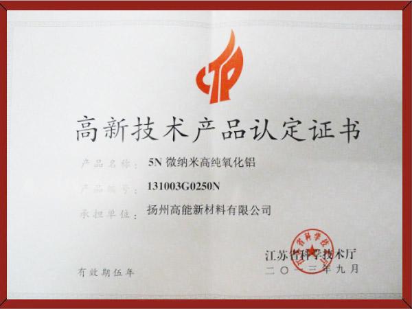5N微纳米高纯氧化铝高新技术产品认定证书
