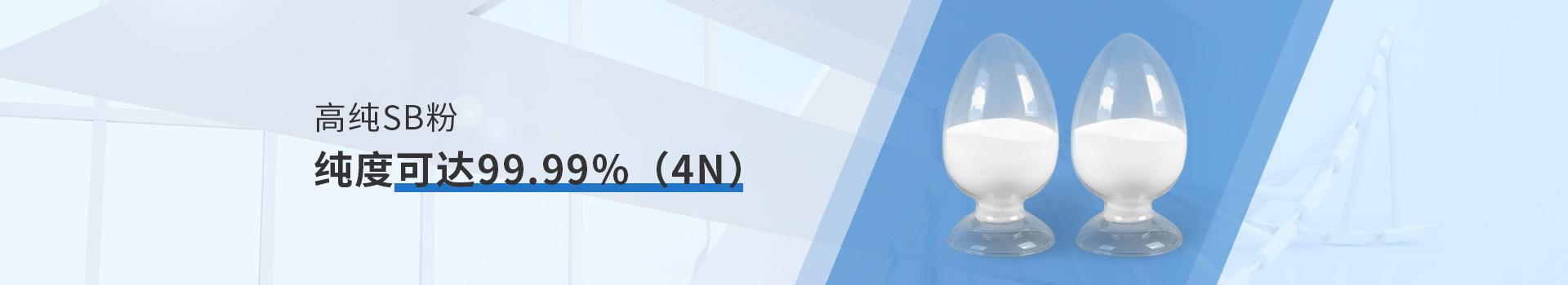 中天利高纯SB粉纯度可达99.99%