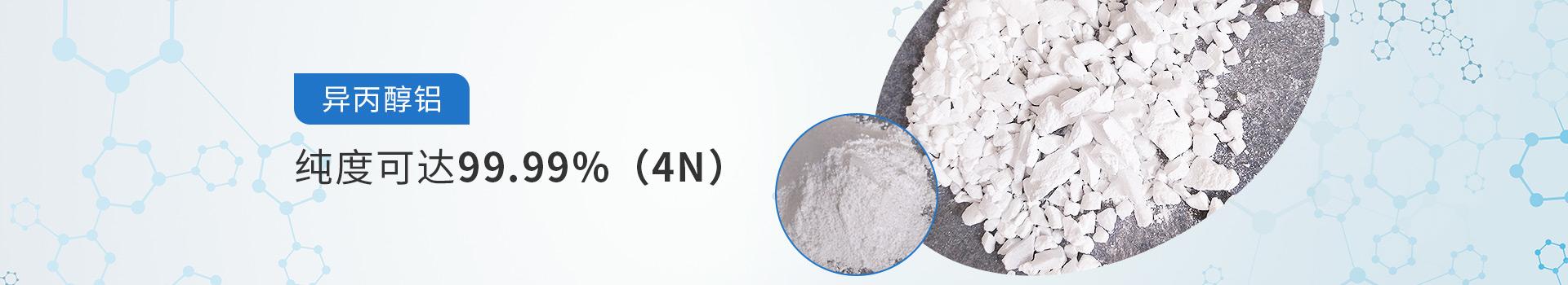 中天利异丙醇铝纯度可达99.99%